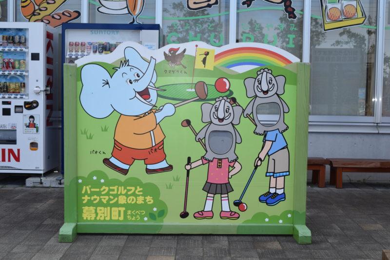 パークゴルフとナウマン象のまち幕別町の顔ハメ看板