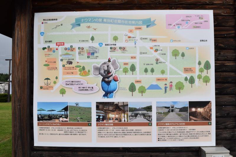 ナウマンの里幕別町忠類の市街地案内図