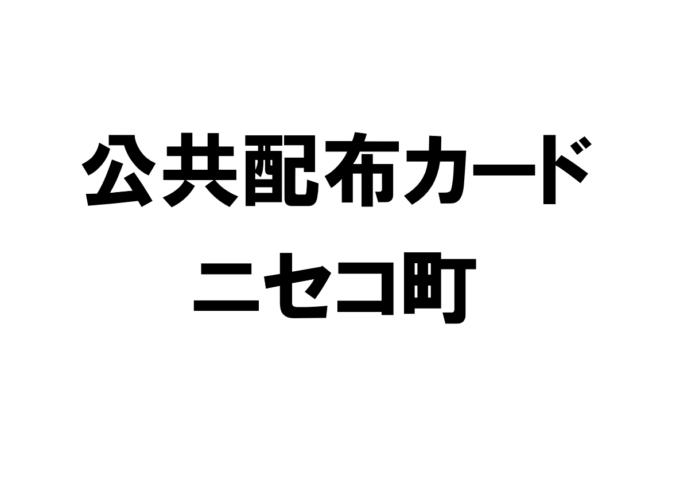 北海道ニセコ町の公共配布カード一覧