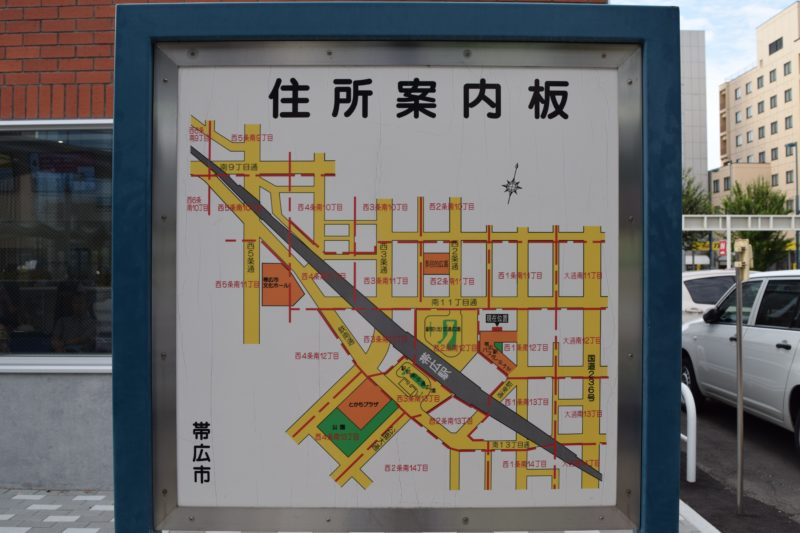 帯広駅周辺住所案内板