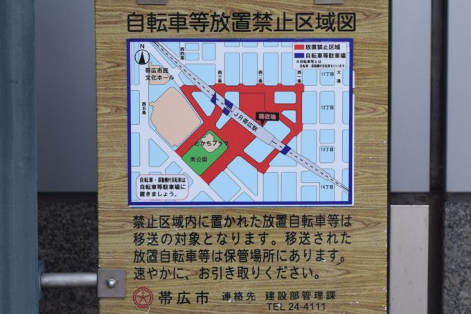 自転車等放置禁止区域図