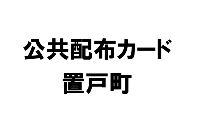 北海道置戸町の公共配布カード一覧