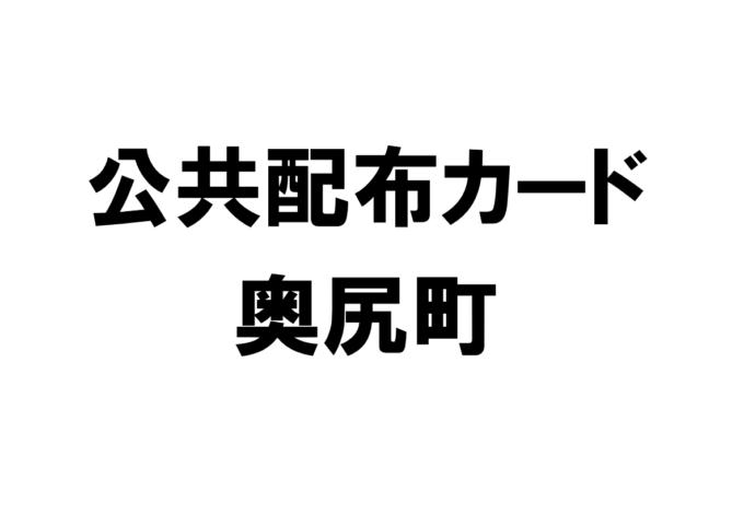 北海道奥尻町の公共配布カード一覧