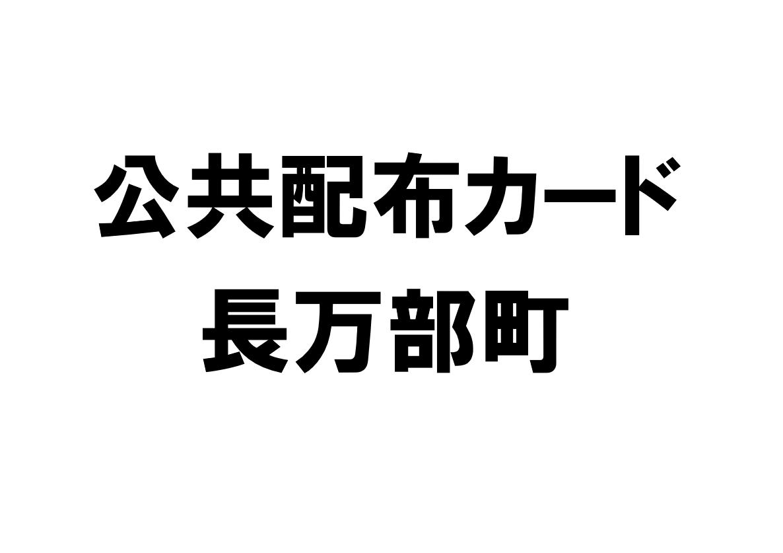 北海道長万部町の公共配布カード一覧