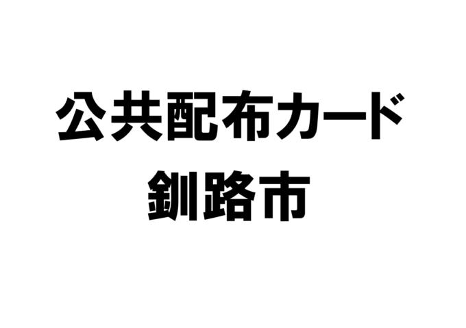 北海道釧路市の公共配布カード一覧