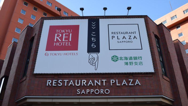 レストランプラザ札幌Wi-Fi