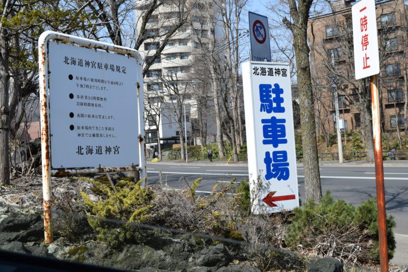 北海道神宮駐車場規定