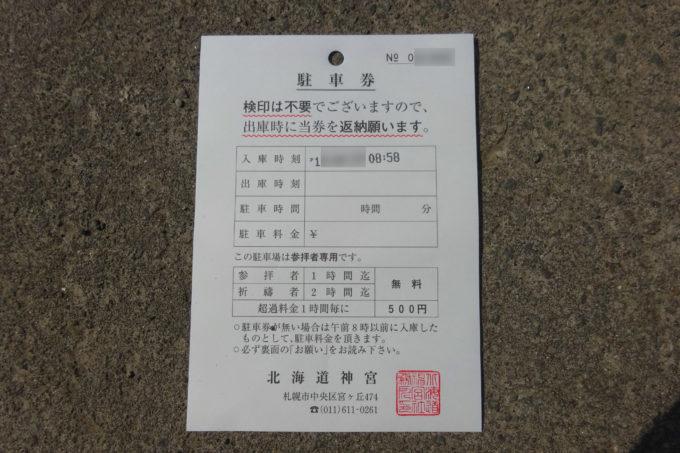 北海道神宮北側駐車場の駐車券