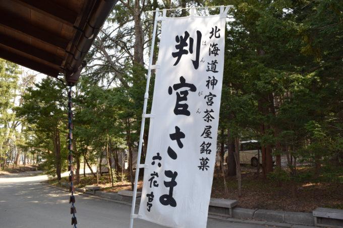 北海道神宮境内にある六花亭神宮茶屋店「判官さま」