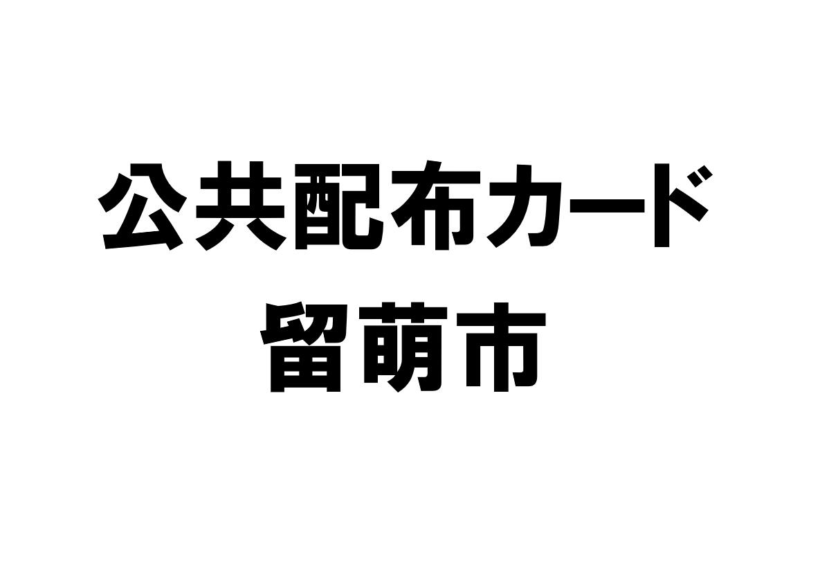 北海道留萌市の公共配布カード一覧