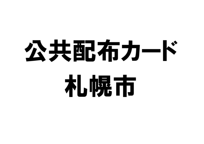 北海道札幌市の公共配布カード一覧