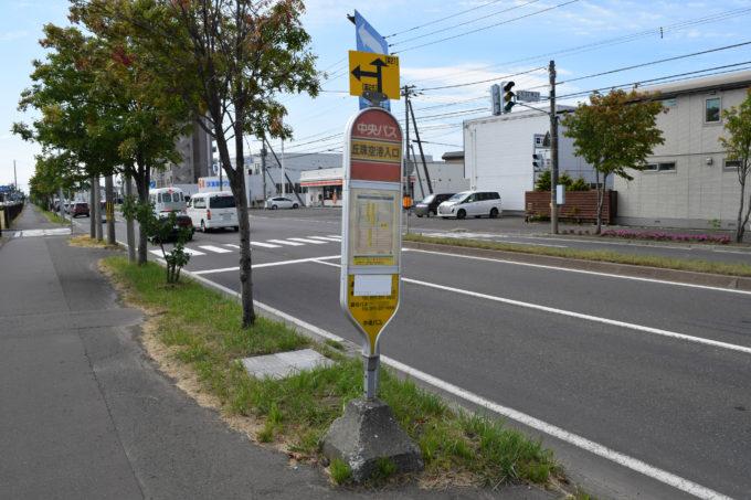 丘珠空港通沿いにある北海道中央バス「丘珠空港入口」バス停