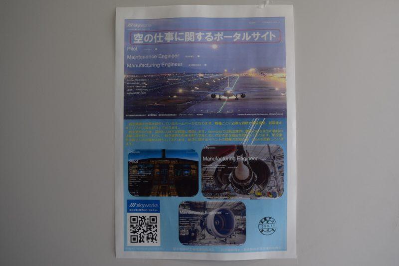 空の仕事に関するポータルサイト「skyworks」