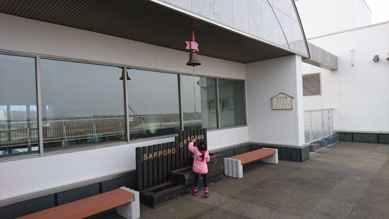 丘珠空港幸せの鐘