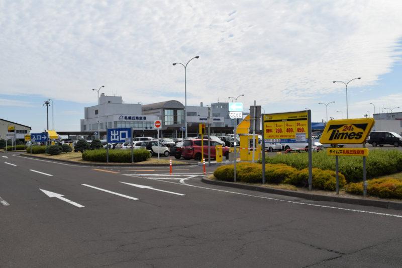 タイムズ札幌丘珠空港