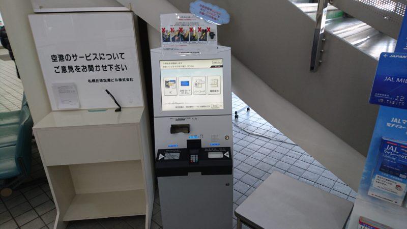 JALの自動チェックイン機