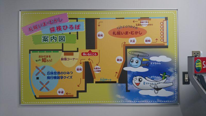 札幌いまむかし探検ひろばの案内図