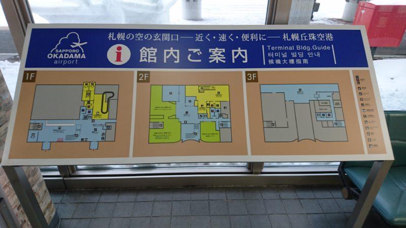 丘珠空港ビル案内図