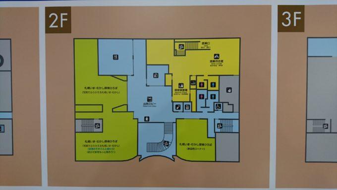 丘珠空港ビル案内図2F