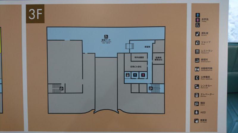 丘珠空港ビル案内図3F