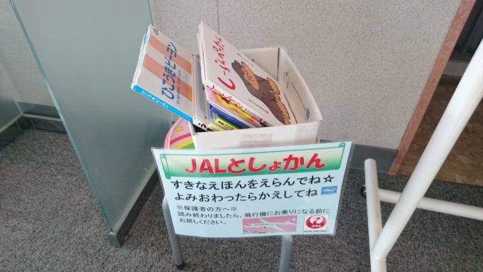 JAL図書館
