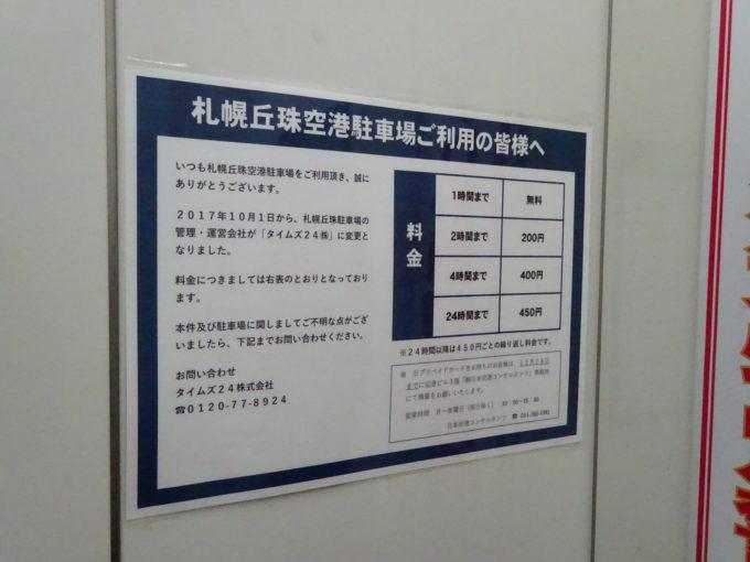 2017年10月1日から札幌丘珠空港駐車場の管理・運営会社がタイムズ24に変更