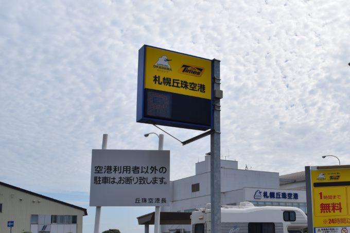 満車または空車の状況を表示する入口表示灯