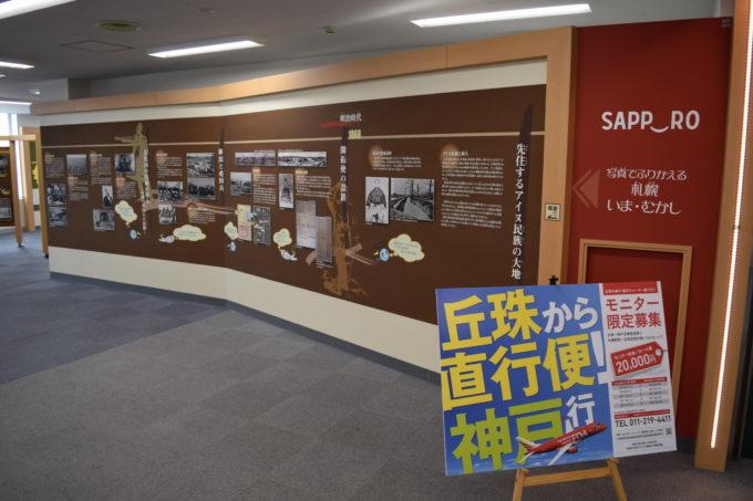 写真でふりかえる札幌いまむかし