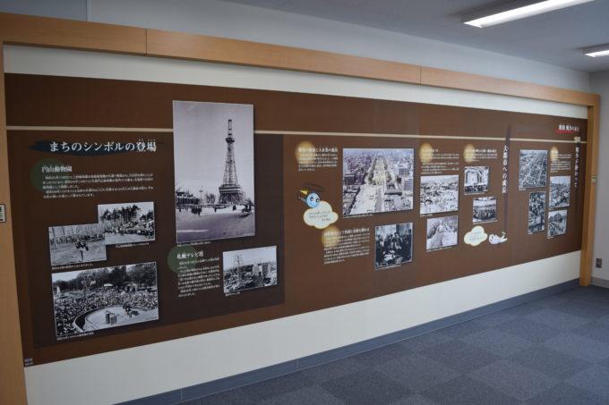 札幌いまむかし探検ひろば