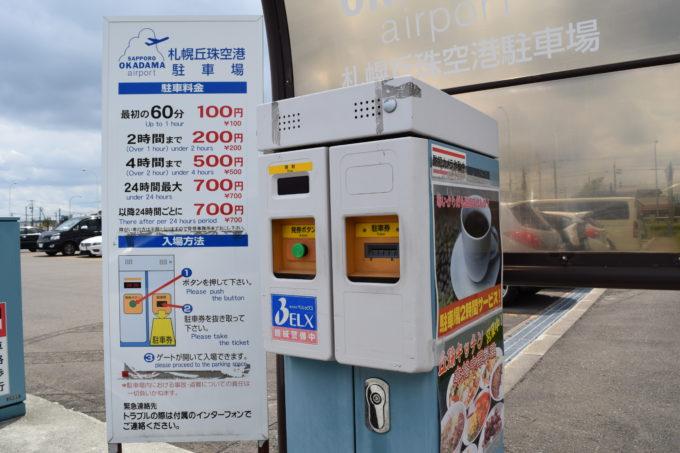 タイムズ札幌丘珠空港へ変更前の札幌丘珠空港駐車場発券機