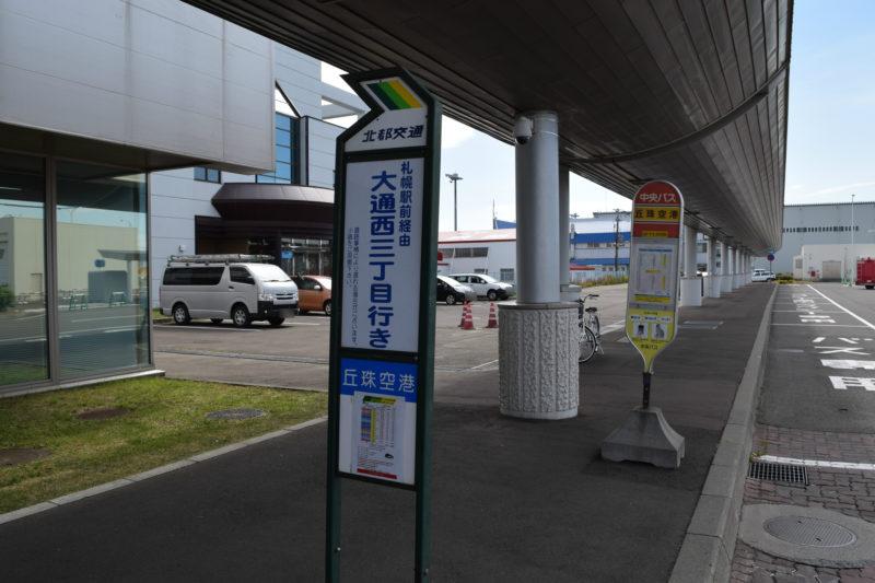 北都交通の空港連絡バス、中央バスの路線バスのバス停。