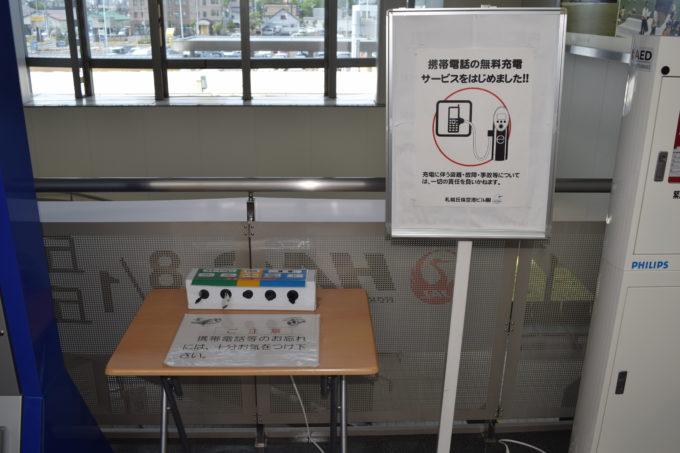 丘珠空港出発ロビー内にあるスマートフォン・携帯電話・PHSの無料充電器