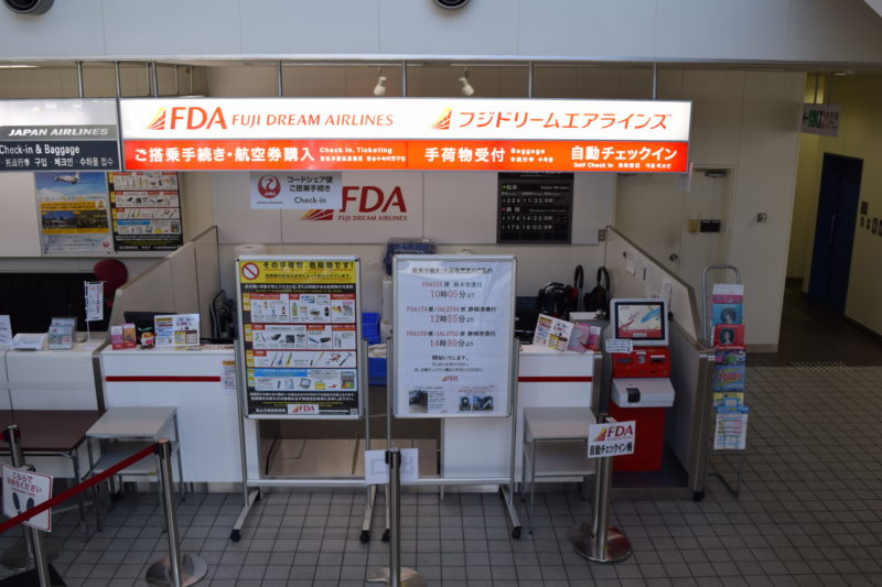 FDA(フジドリームエアラインズ)のチケットカウンター