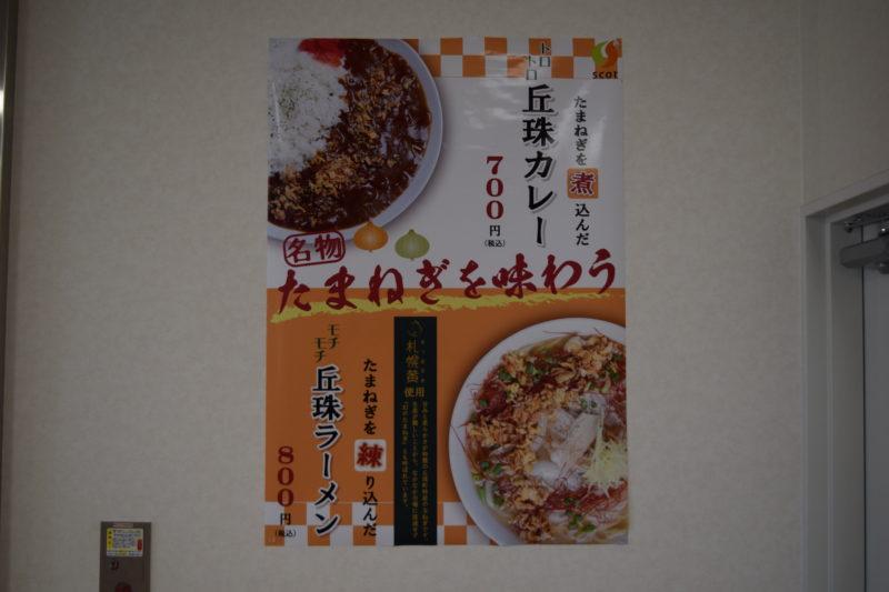 丘珠カレーのポスター