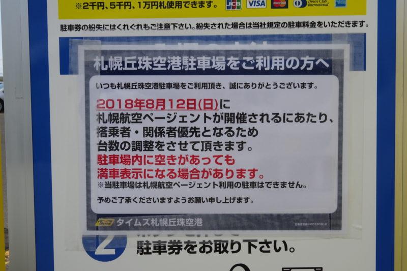 札幌航空ページェント開催時における駐車場利用