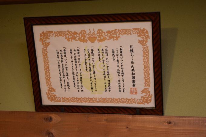札幌ラーメン共和国憲章