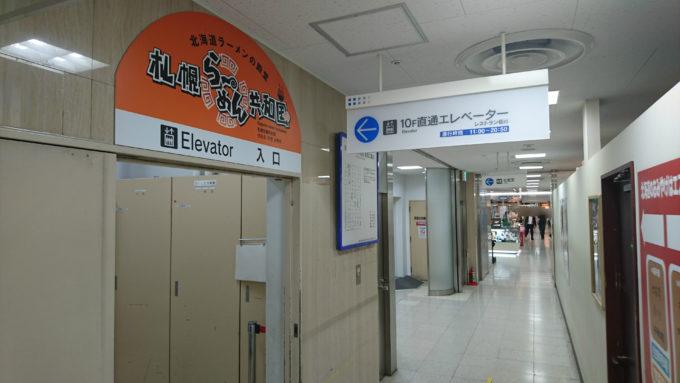 札幌ラーメン共和国直通エレベーター(地下1階・10階直通)