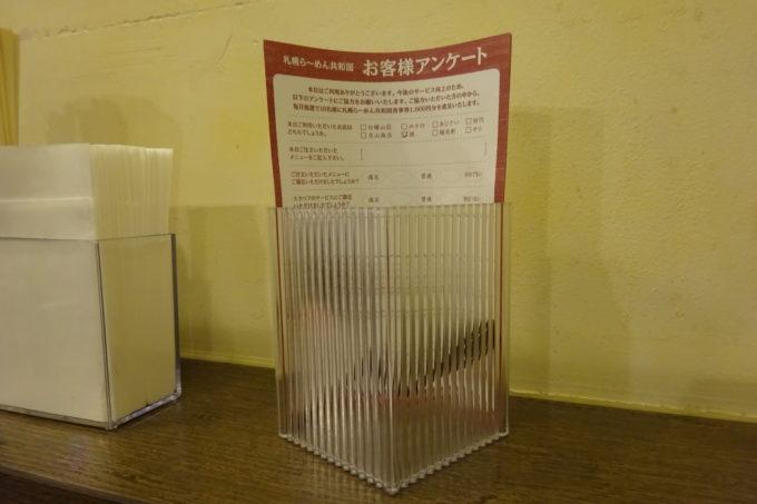 アンケート用紙「ら~票」