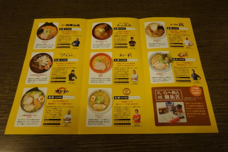 札幌ラーメン共和国パンフレット