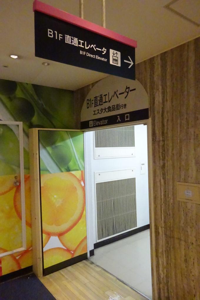 エスタ10階レストラン街にある地下1階(B1F)への直通エレベーター