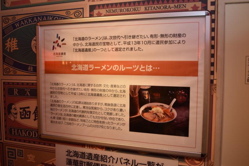 北海道遺産のひとつでもある北海道ラーメンのルーツ