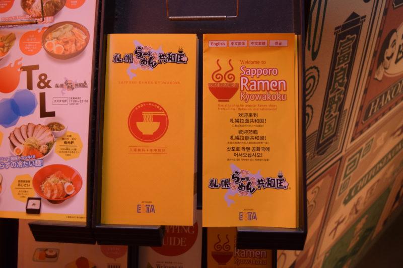 札幌ら~めん共和国パンフレットは日本語・英語・中国語・韓国語のパンフレット