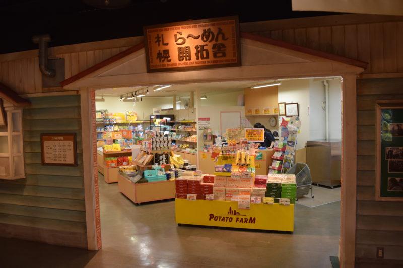 札幌ら~めん開拓舎