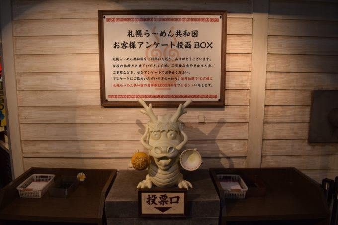 ら~票投票箱&来館記念スタンプ