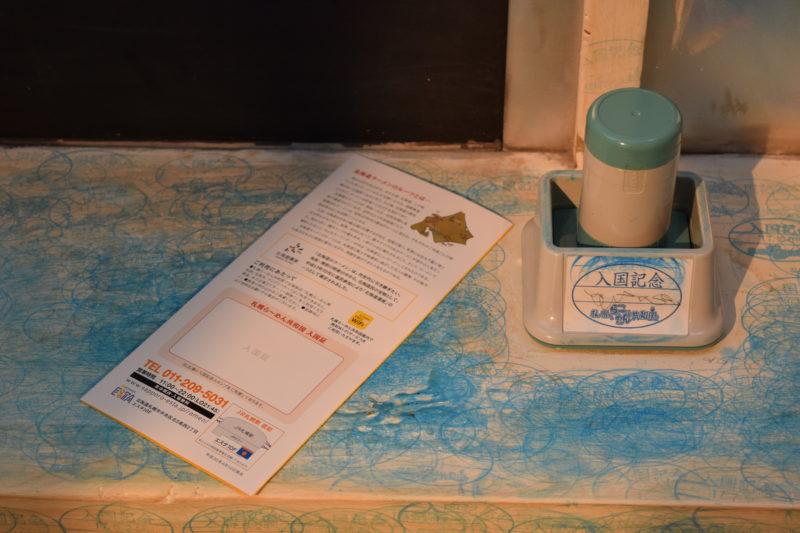 札幌ラーメン共和国来館記念スタンプ