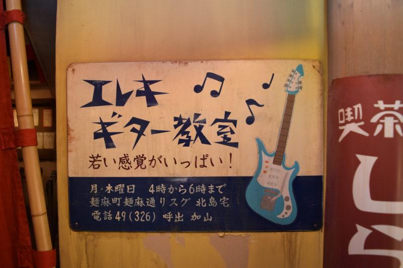 エレキギター教室の看板