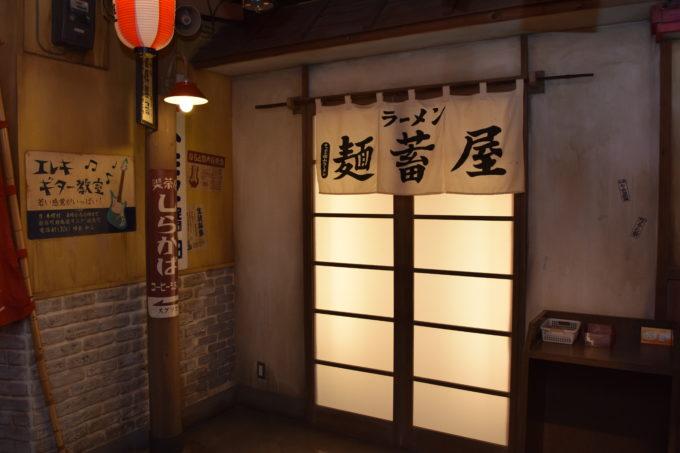 ラーメン麺蓄屋