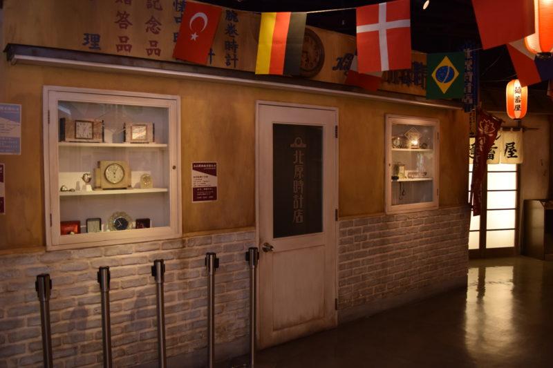 北原時計店