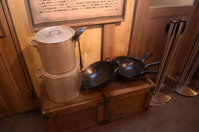 寸胴・中華鍋・玉杓子