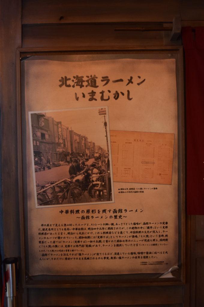 北海道ラーメンいまむかし「中華料理の原形を残す函館ラーメン~函館ラーメンの歴史」